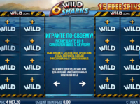 6 Wild Sharks — Relax Gaming