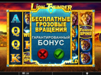 Lion Thunder — Blueprint Gaming